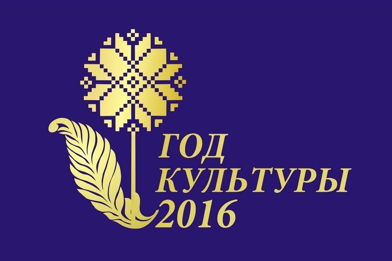 2016 - Год культуры Беларусі